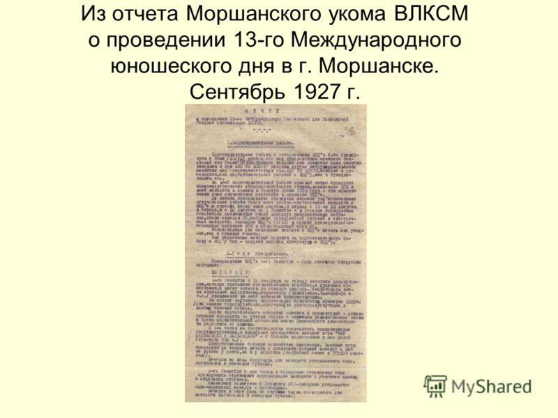 Из отчета Моршанского укома ВЛКСМ о проведении 13-го Международного юношеского дня в г. Моршанске. Сентябрь 1927 г.