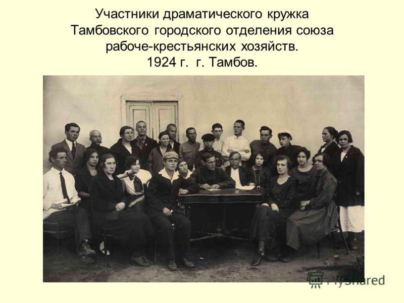 Участники драматического кружка Тамбовского городского отделения союза рабоче-крестьянских хозяйств. 1924 г. г. Тамбов.