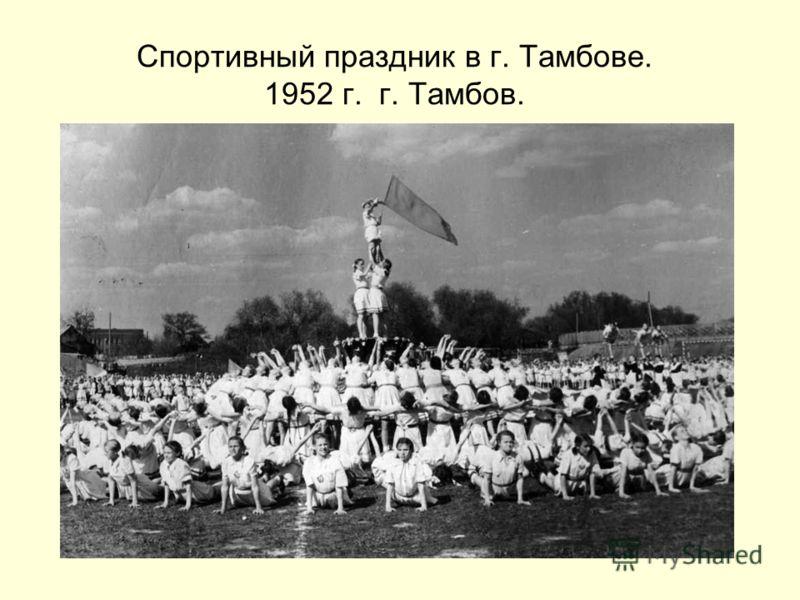 Спортивный праздник в г. Тамбове. 1952 г. г. Тамбов.