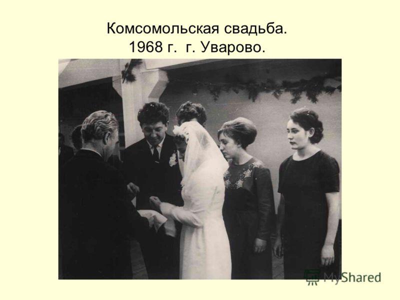 Комсомольская свадьба. 1968 г. г. Уварово.