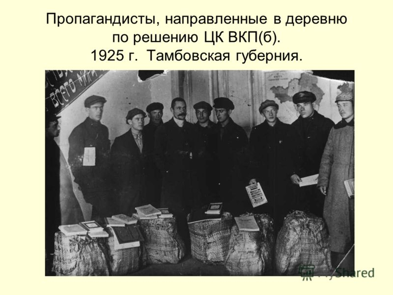 Пропагандисты, направленные в деревню по решению ЦК ВКП(б). 1925 г. Тамбовская губерния.