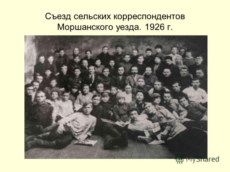 Съезд сельских корреспондентов Моршанского уезда. 1926 г.