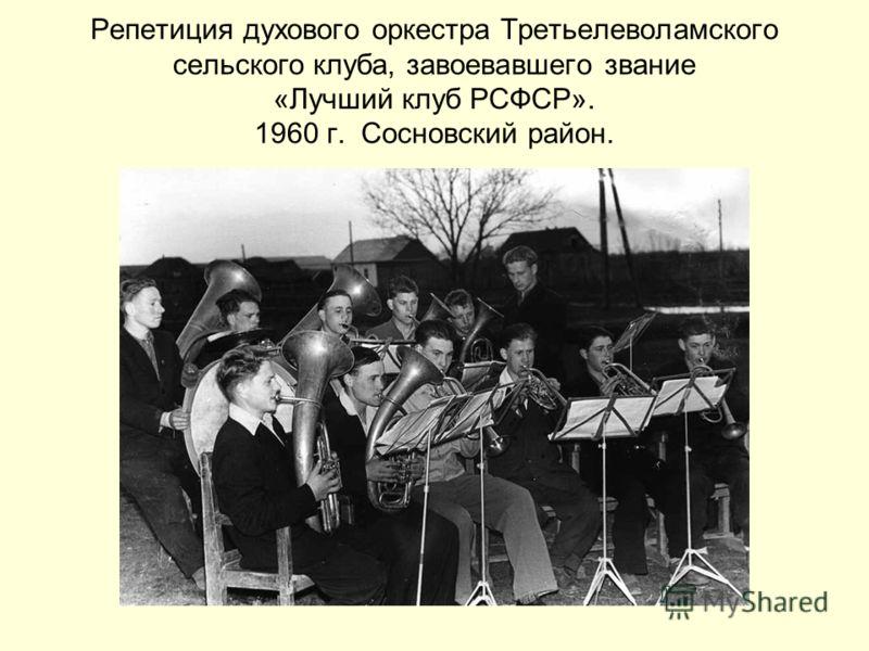 Репетиция духового оркестра Третьелеволамского сельского клуба, завоевавшего звание «Лучший клуб РСФСР». 1960 г. Сосновский район.