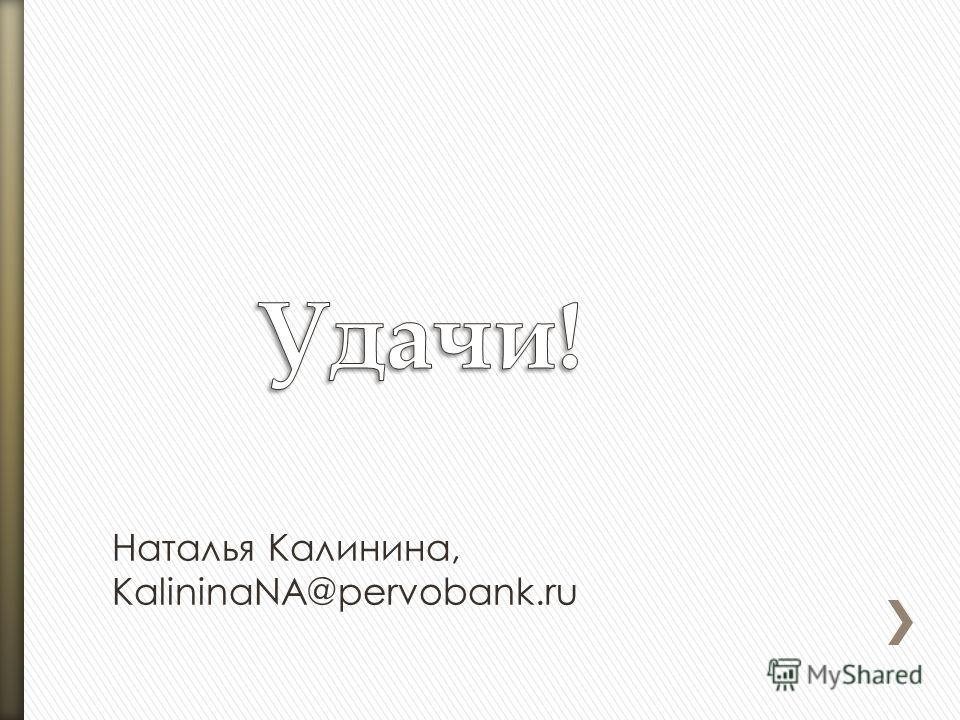 Наталья Калинина, KalininaNA@pervobank.ru