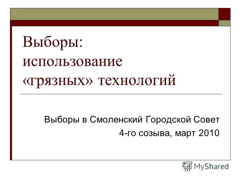 Выборы: использование «грязных» технологий Выборы в Смоленский Городской Совет 4-го созыва, март 2010