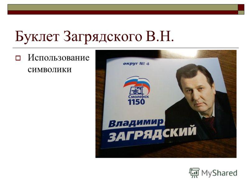 Буклет Загрядского В.Н. Использование символики