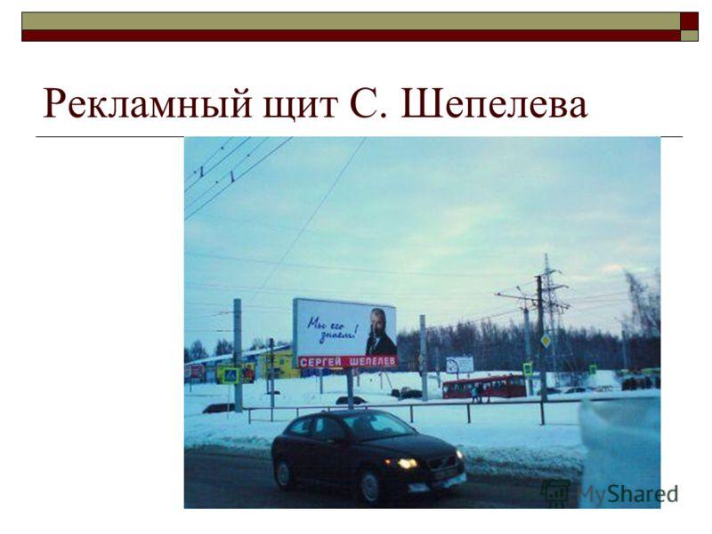 Рекламный щит С. Шепелева