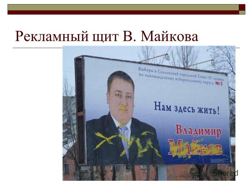 Рекламный щит В. Майкова