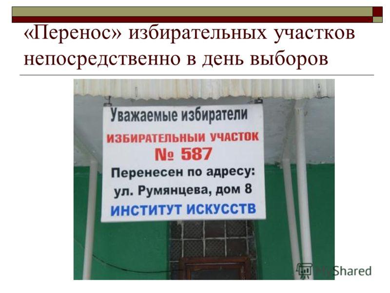«Перенос» избирательных участков непосредственно в день выборов