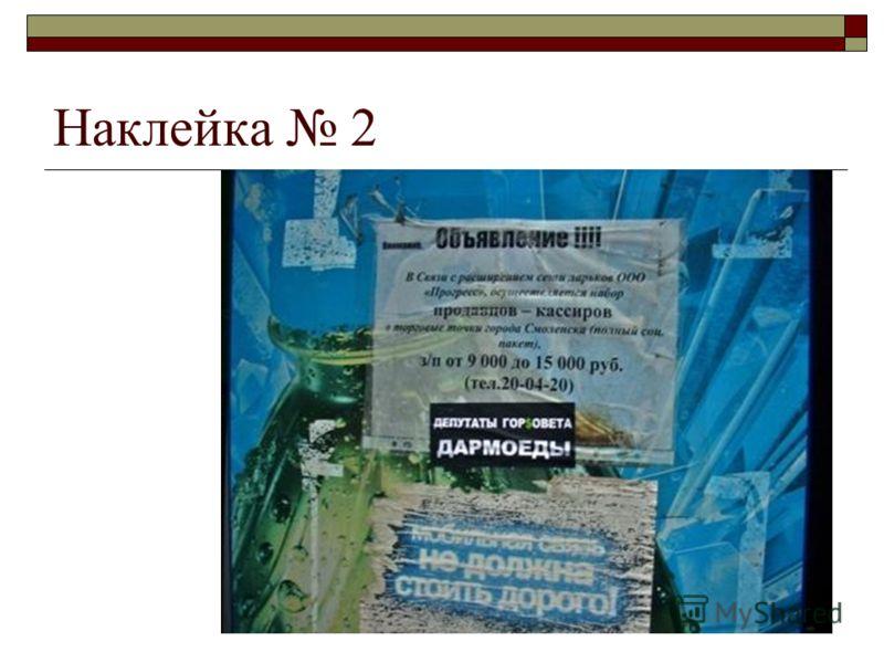 Наклейка 2
