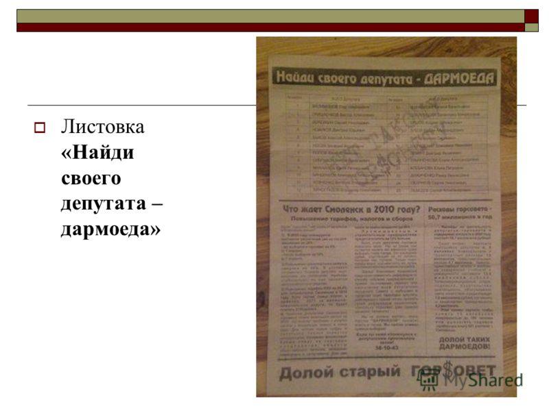 Листовка «Найди своего депутата – дармоеда»