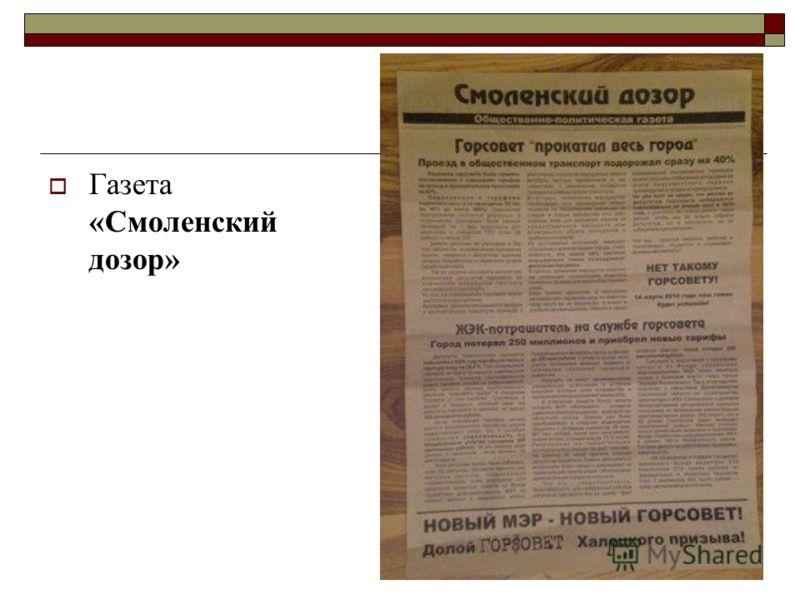 Газета «Смоленский дозор»