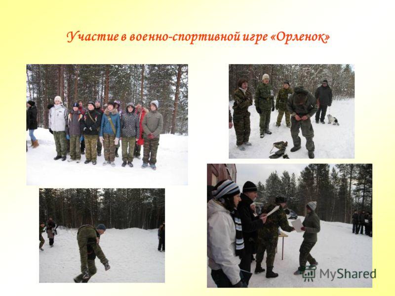 Участие в военно-спортивной игре «Орленок»
