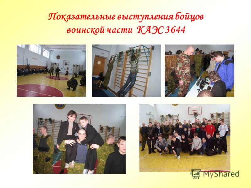 Показательные выступления бойцов воинской части КАЭС 3644