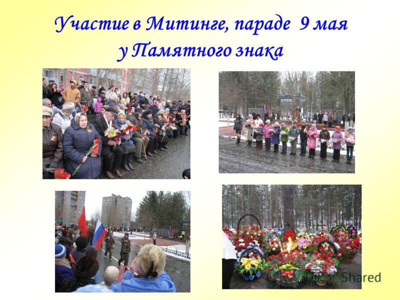Участие в Митинге, параде 9 мая у Памятного знака