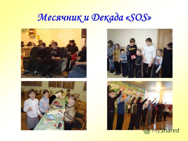 Месячник и Декада «SOS»
