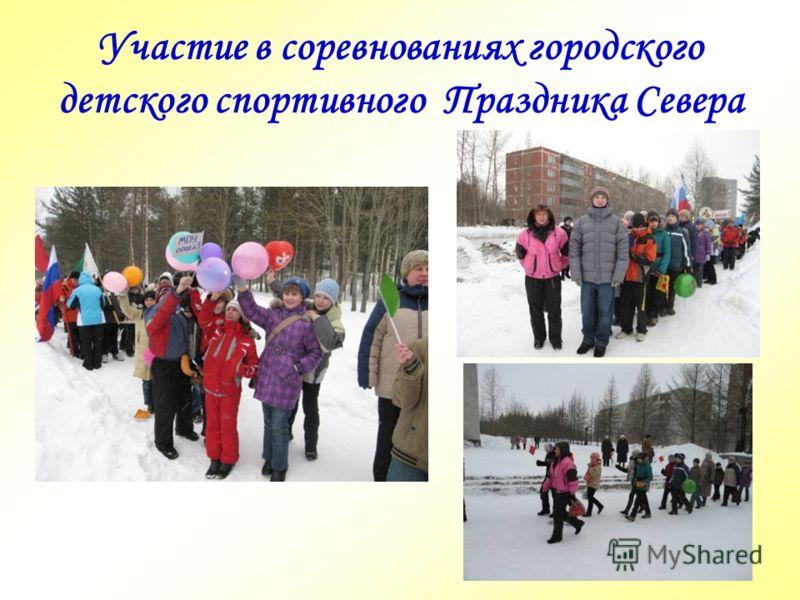 Участие в соревнованиях городского детского спортивного Праздника Севера