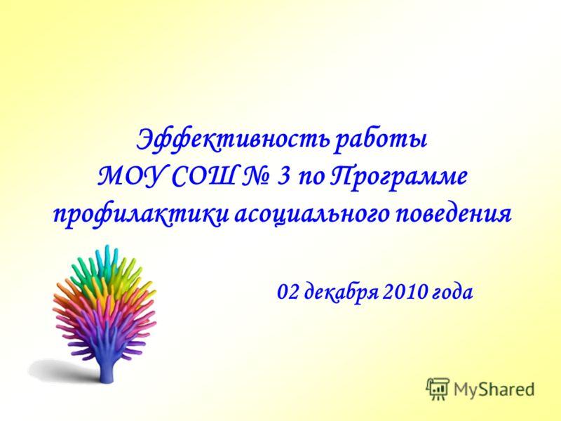 Эффективность работы МОУ СОШ 3 по Программе профилактики асоциального поведения 02 декабря 2010 года