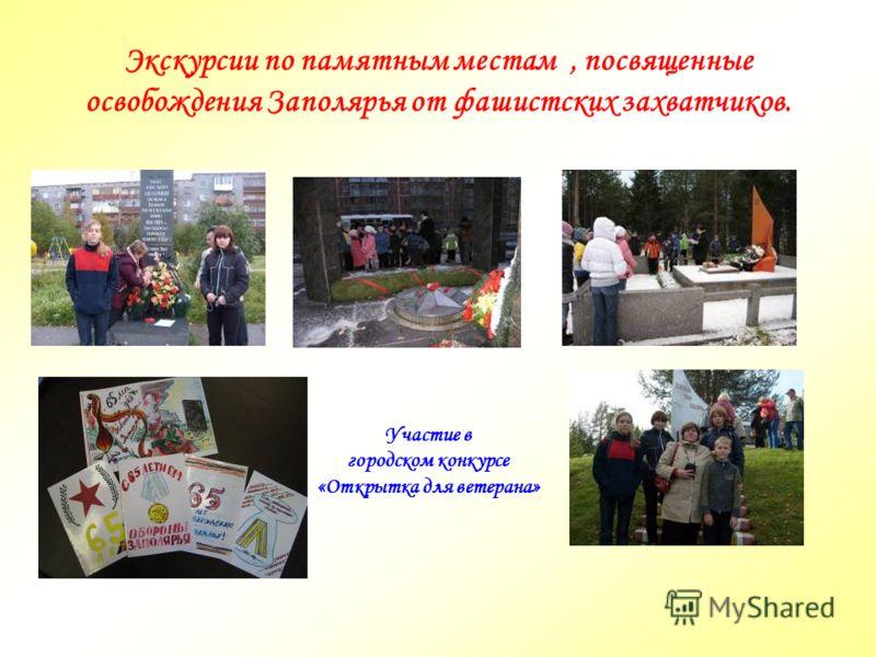 Экскурсии по памятным местам, посвященные освобождения Заполярья от фашистских захватчиков. Участие в городском конкурсе «Открытка для ветерана»