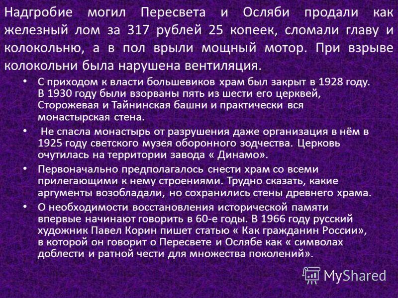 С приходом к власти большевиков храм был закрыт в 1928 году. В 1930 году были взорваны пять из шести его церквей, Сторожевая и Тайнинская башни и практически вся монастырская стена. Не спасла монастырь от разрушения даже организация в нём в 1925 году
