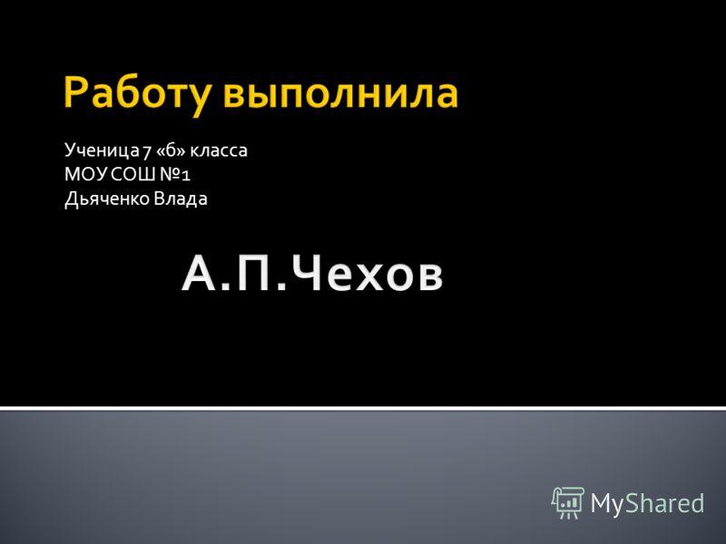 Ученица 7 «б» класса МОУ СОШ 1 Дьяченко Влада