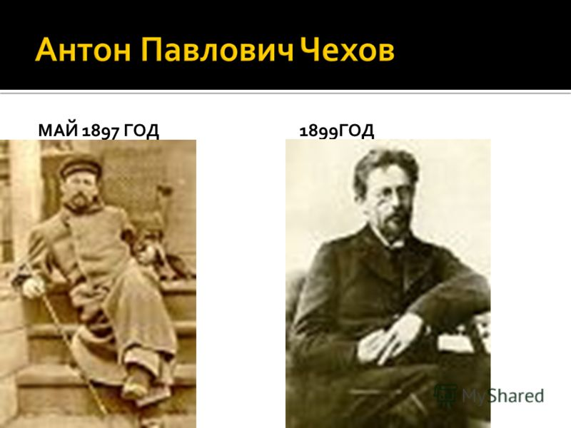 МАЙ 1897 ГОД1899ГОД