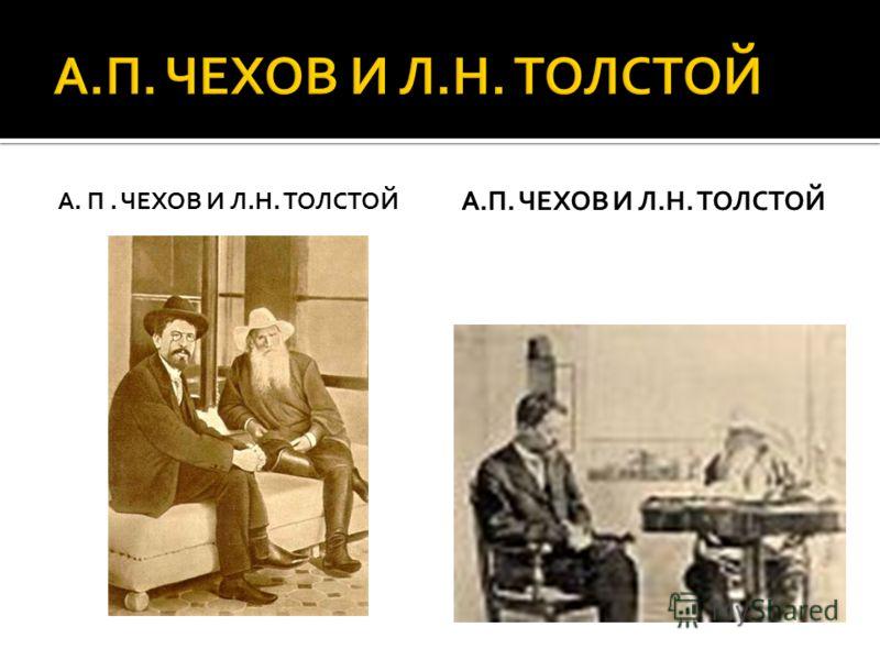 А. П. ЧЕХОВ И Л.Н. ТОЛСТОЙ