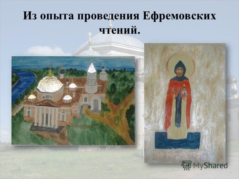 Из опыта проведения Ефремовских чтений.