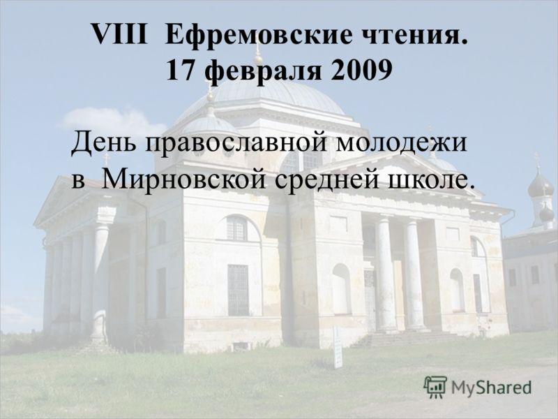 VIII Ефремовские чтения. 17 февраля 2009 День православной молодежи в Мирновской средней школе.