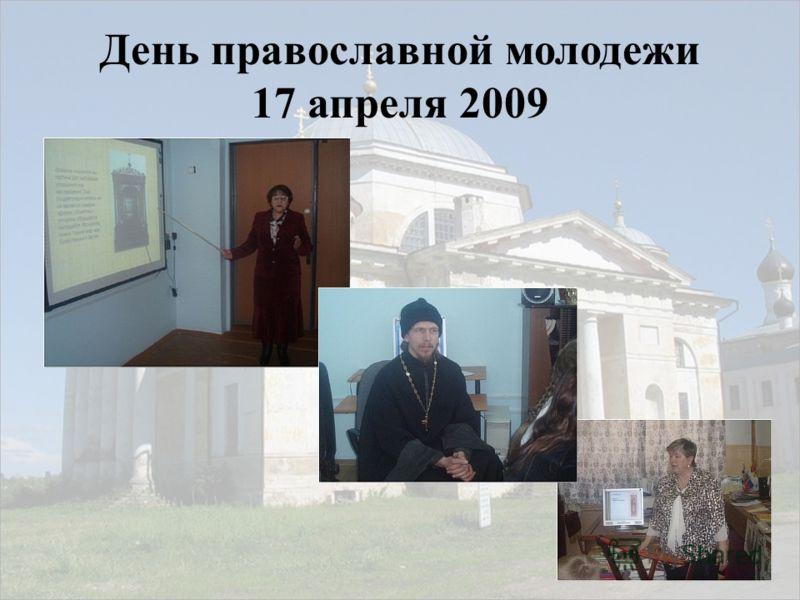 День православной молодежи 17 апреля 2009