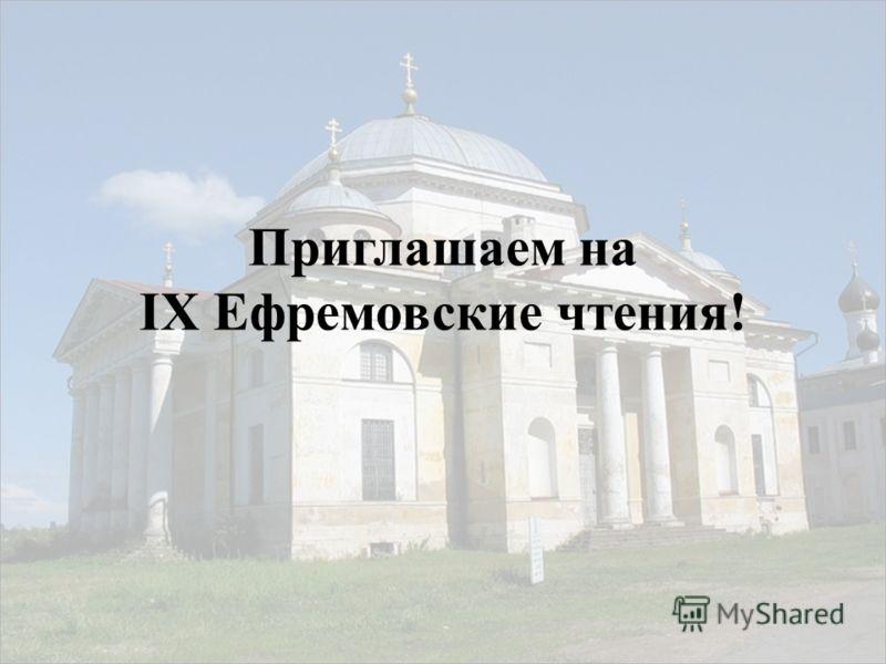Приглашаем на IX Ефремовские чтения!