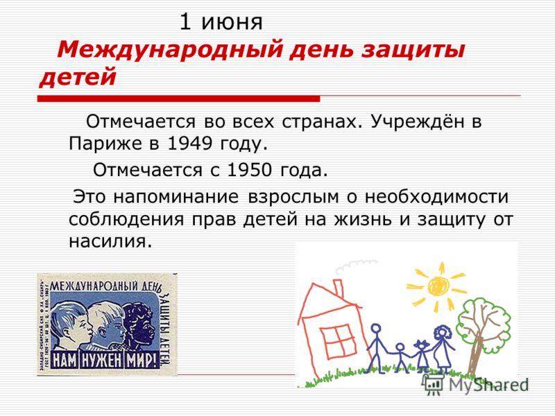 15 мая Международный день семьи Отмечается с 1993 года. Главная задача- привлечь внимание общественности к проблемам семьи. В Кремле ежегодно проводится торжественная церемония награждения премией.
