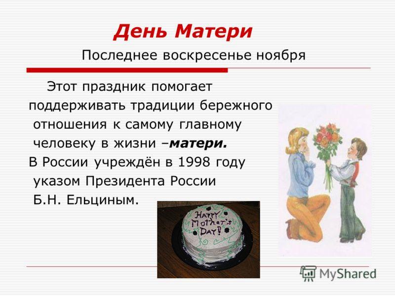 1 октября Международный день пожилых людей Отмечается в мире с 1991 года. В России с 1992 года. Празднование этого дня напоминает всем об уважении к пожилым людям и привлекает внимание общественности к их проблемам.