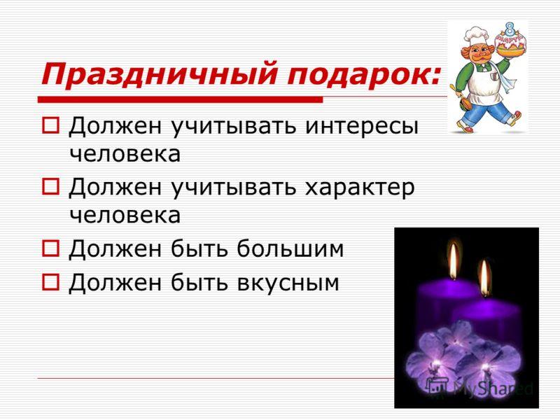 Праздники отмечаются в связи с: Наступлением Нового года Рождением ребёнка Важной исторической датой Всё верно