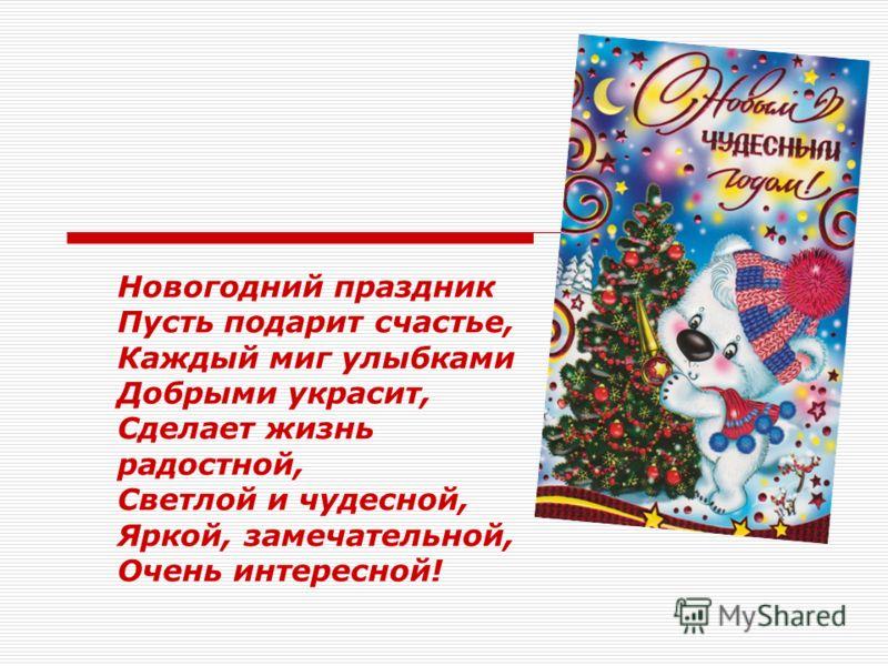 Встреча Нового года, Новый год надо встречать как можно веселее и детям, и взрослым. Принято дарить подарки, танцевать вокруг новогодней ёлки. Накануне следует помыть и очистить своё жилище от ненужных вещей, хлама, тем самым избавиться от старых про