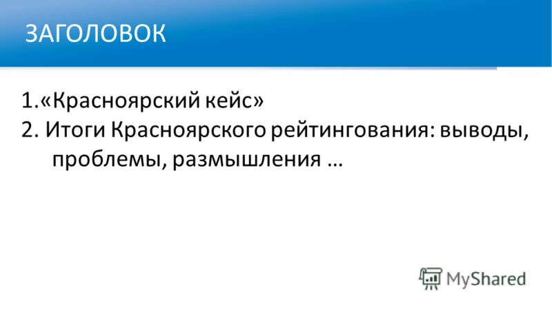 ЗАГОЛОВОК 1.«Красноярский кейс» 2. Итоги Красноярского рейтингования: выводы, проблемы, размышления …