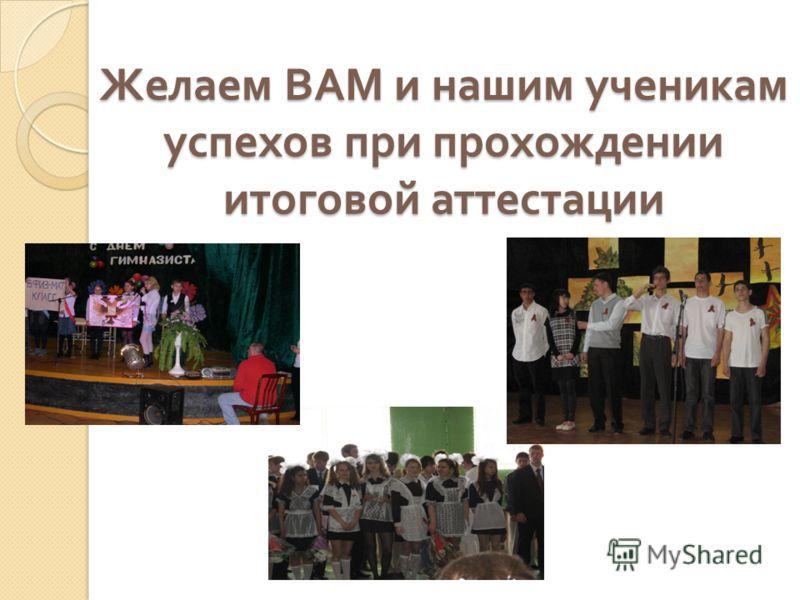 Желаем ВАМ и нашим ученикам успехов при прохождении итоговой аттестации