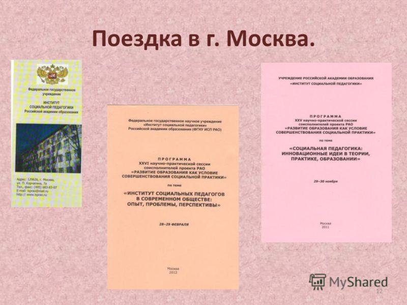Поездка в г. Москва. 12