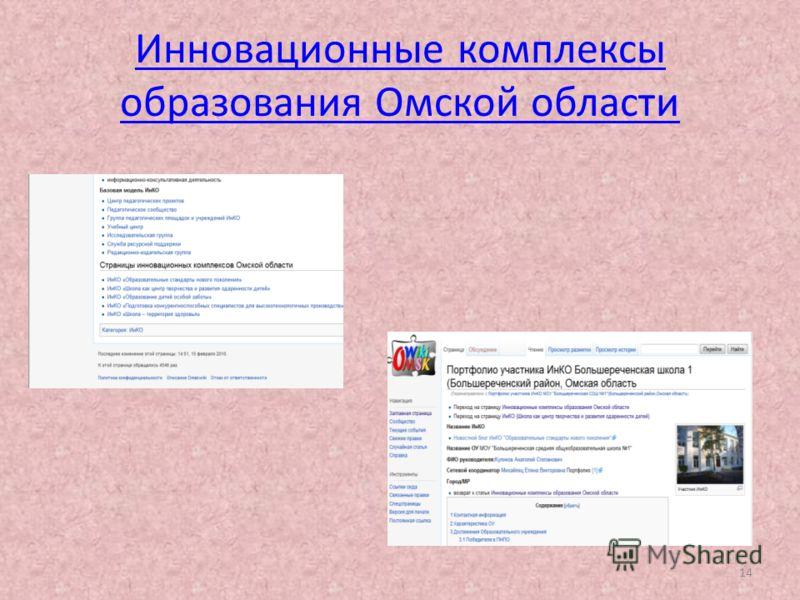 Инновационные комплексы образования Омской области 14
