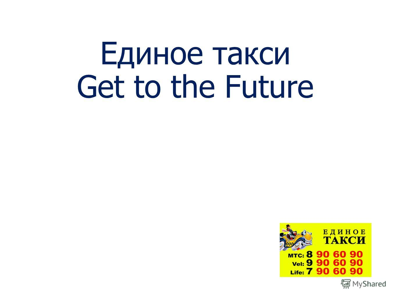 Единое такси Get to the Future