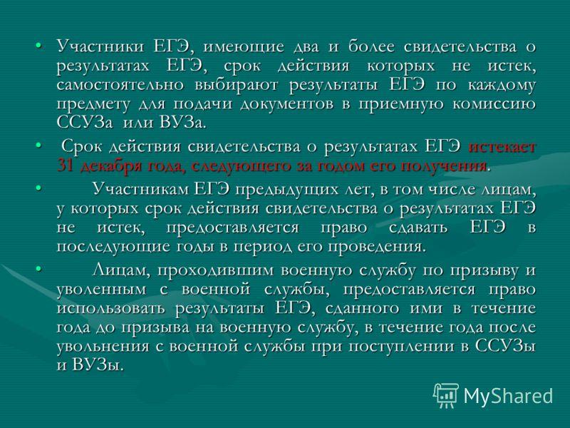 Сведения, содержащиеся в контрольных измерительных материалах, используемых при проведении ЕГЭ, относятся к информации ограниченного доступа, за разглашение которой лица, привлекаемые к проведению ЕГЭ, и его участники несут установленную законодатель