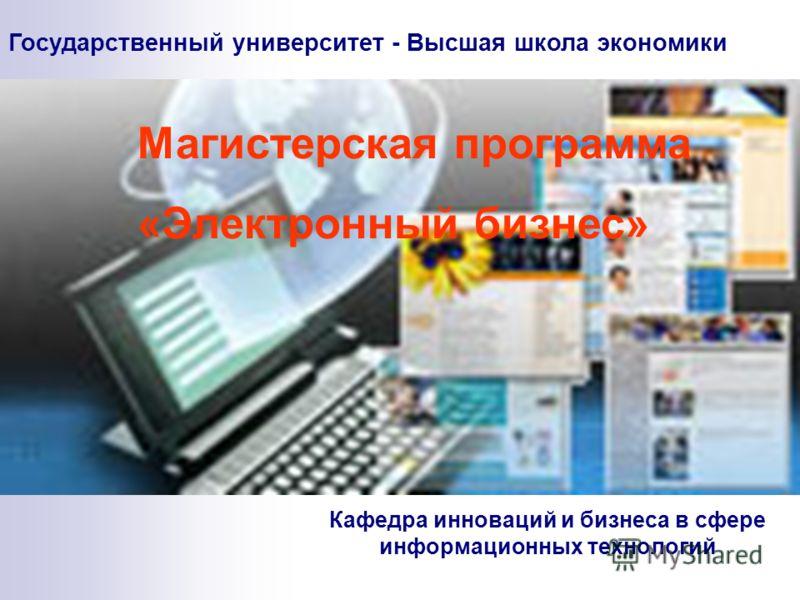 Информационных технологий