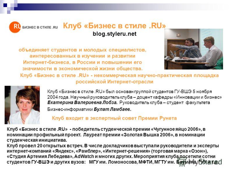 Клуб «Бизнес в стиле.RU» blog.styleru.net Клуб «Бизнес в стиле.RU» - некоммерческая научно-практическая площадка российской Интернет-отрасли Клуб входит в экспертный совет Премии Рунета Клуб «Бизнес в стиле.RU» - победитель студенческой премии «Чугун