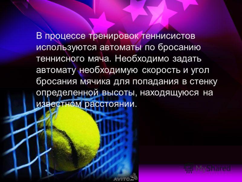 В процессе тренировок теннисистов используются автоматы по бросанию теннисного мяча. Необходимо задать автомату необходимую скорость и угол бросания мячика для попадания в стенку определенной высоты, находящуюся на известном расстоянии.