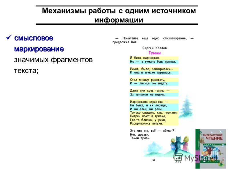 Механизмы работы с одним источником информации смысловое смысловое маркирование маркирование значимых фрагментов значимых фрагментов текста; текста;