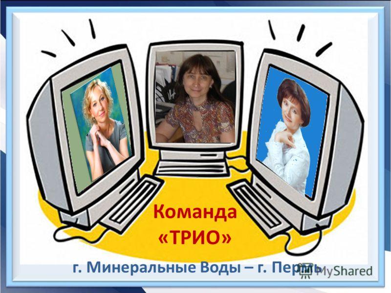 Команда «ТРИО» г. Минеральные Воды – г. Пермь