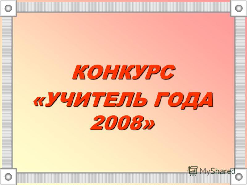 КОНКУРС «УЧИТЕЛЬ ГОДА 2008»