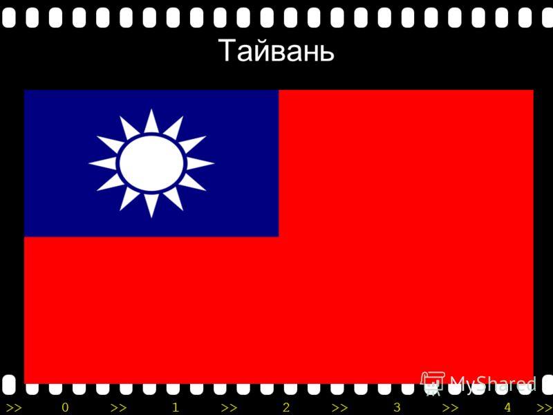 >>0 >>1 >> 2 >> 3 >> 4 >> Тайвань