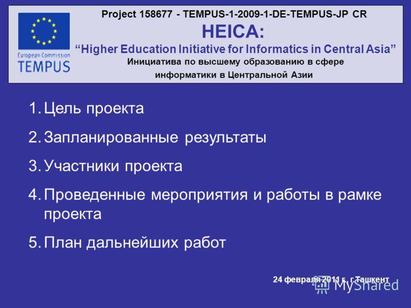 Project 158677 - TEMPUS-1-2009-1-DE-TEMPUS-JP CR HEICA: Higher Education Initiative for Informatics in Central Asia Инициатива по высшему образованию в сфере информатики в Центральной Азии 1.Цель проекта 2.Запланированные результаты 3.Участники проек