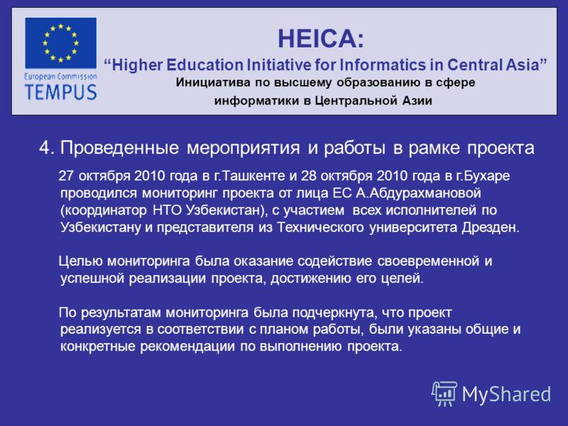 4. Проведенные мероприятия и работы в рамке проекта 27 октября 2010 года в г.Ташкенте и 28 октября 2010 года в г.Бухаре проводился мониторинг проекта от лица ЕС А.Абдурахмановой (координатор НТО Узбекистан), с участием всех исполнителей по Узбекистан